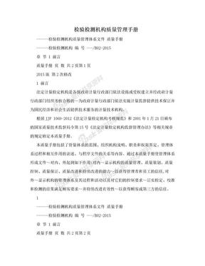 检验检测机构质量管理手册.doc