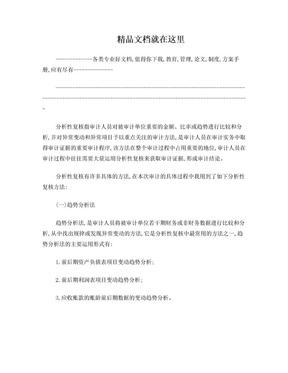 审计实习报告.doc