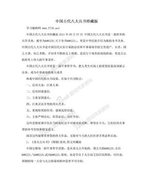 中国古代八大兵书珍藏版.doc