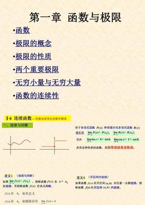 1-4函数的连续性.ppt