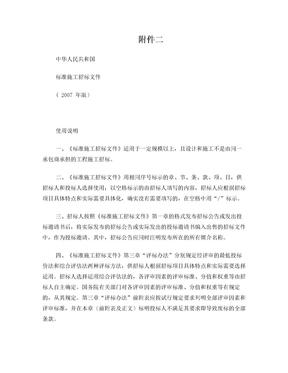 2007标准施工招标文件范本.doc