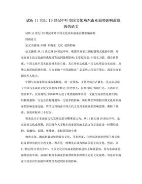 试析11世纪 19世纪中叶巾国文化劝东南亚弱势影响前原因的论文.doc