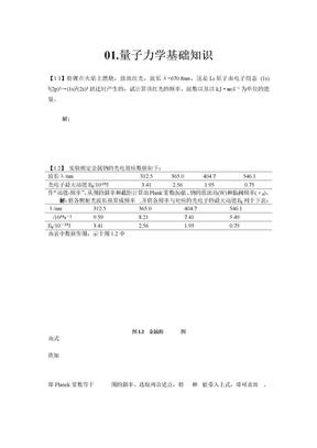 结构化学基础习题答案(第4版)——周公度.doc