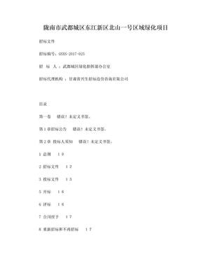 邀请招标文件.doc
