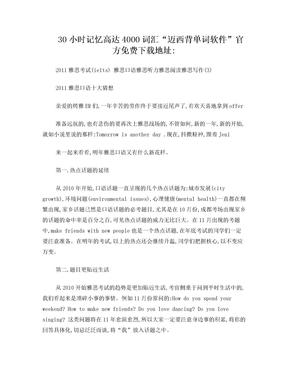 2011雅思考试(ielts) 雅思口语 雅思听力 雅思阅读 雅思写作(3).doc