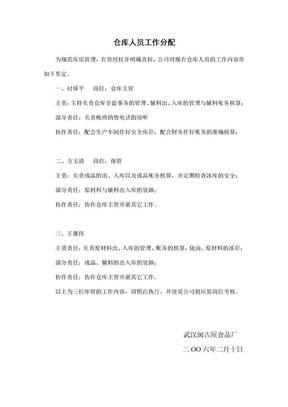 仓库人员工作分配.doc
