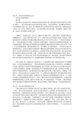 我执.pdf
