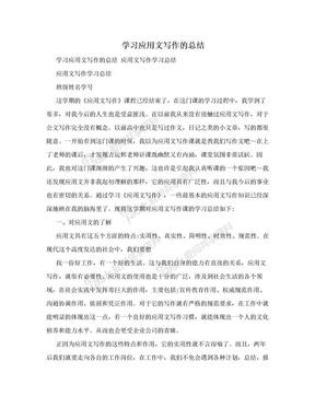 学习应用文写作的总结.doc