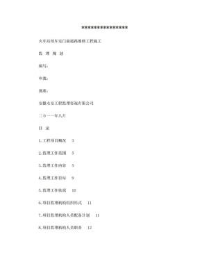 火车站市政道路工程监理规划.doc