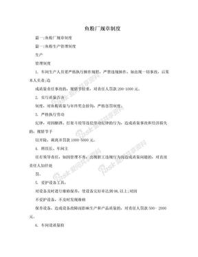鱼粉厂规章制度.doc