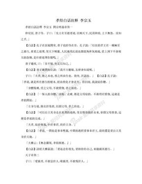 孝经白话注释 李宗玉.doc