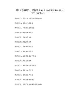 园艺学概论.doc