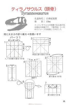 川畑文昭 暴龙头骨折纸.pdf
