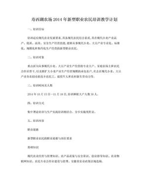 2014新型职业农民培训教学计划.doc