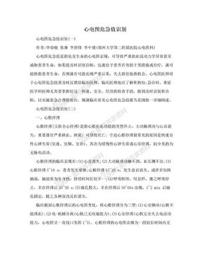心电图危急值识别.doc