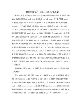 雅思词汇乱序 Kindle版 6寸屏版.doc