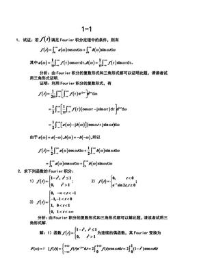 工程数学-积分变换(第四版)-高等教育出版社-课后答案.pdf