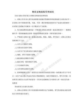 物资采购验收管理制度.doc