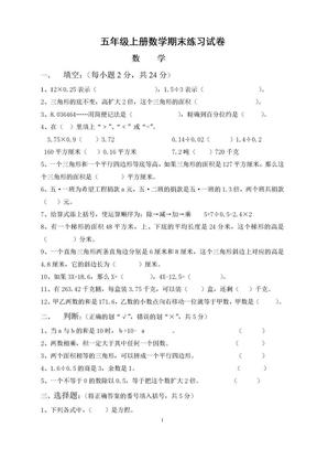 人教版五年级上册数学期末试卷(十五).doc