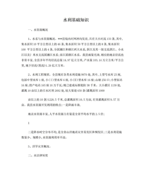水利知识培训资料.doc