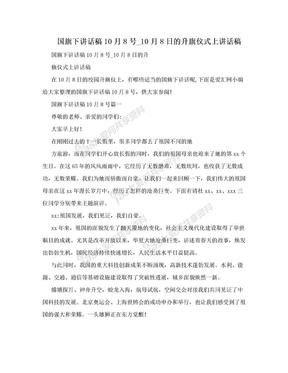 国旗下讲话稿10月8号_10月8日的升旗仪式上讲话稿.doc