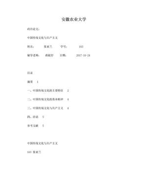 中国传统文化与共产主义.doc