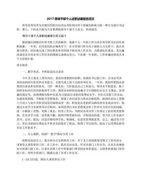 2017领导干部个人述职述廉报告范文.docx
