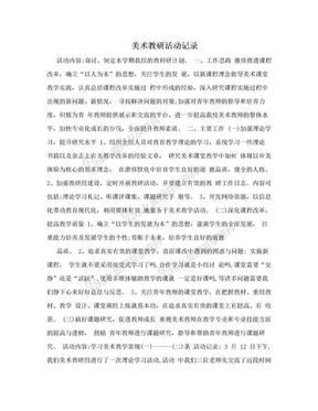 美术教研活动记录.doc