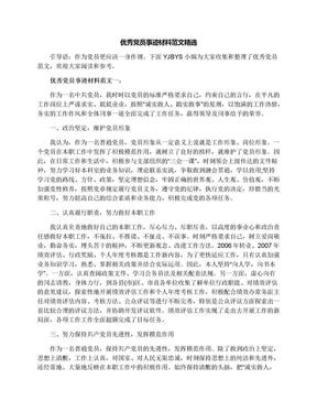 优秀党员事迹材料范文精选.docx