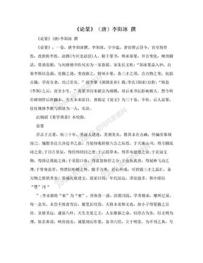 《论篆》(唐)李阳冰 撰.doc