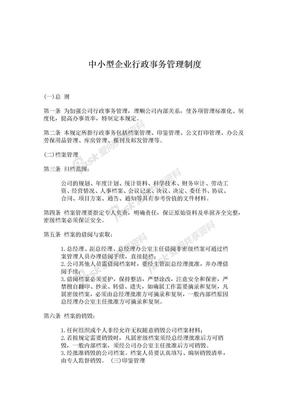 中小型企业行政事务管理制度.doc
