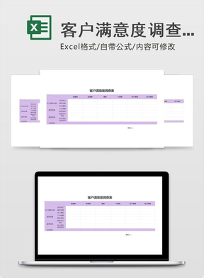 客户满意度调查表excel表格模板.xlsx
