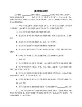 技术保密协议范本.docx