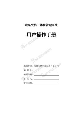 紫晶档案系统(AMS2000)用户操作手册.doc