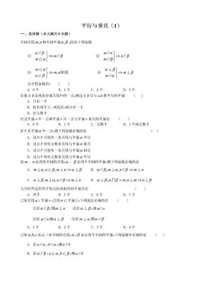 平行与垂直(1).doc