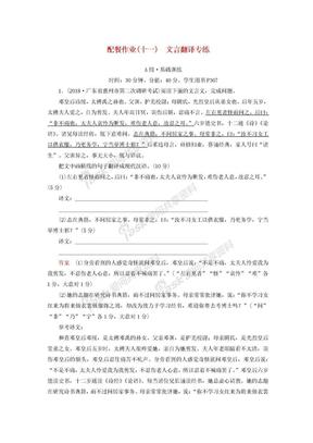 高考语文一轮复习第二部分古代诗文阅读配餐作业11文言翻译专练.doc