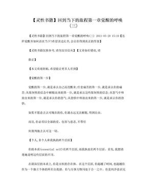 【灵性书籍】回到当下的旅程 第一章 觉醒的呼唤(三).doc