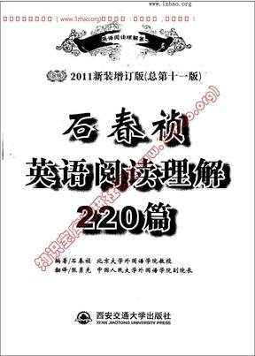 2011英语阅读理解220篇-(石春祯)(1).pdf