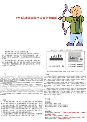 2019高考漫画作文审题立意解析课件(共44张 ).pptx