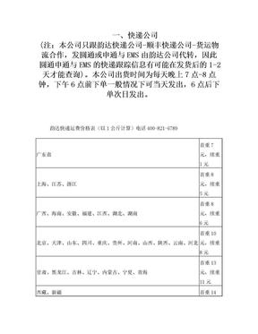 快递公司运费价格表.doc