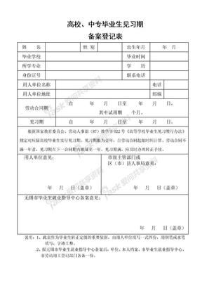 《高校、中专校毕业生见习期备案登记表》.doc