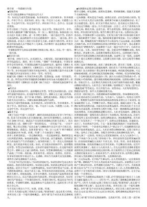 谋略_柴宇球_国防大学谋略讲座.doc
