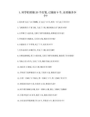 上海市小学一年级数学应用题集.doc