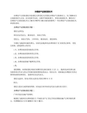 办理房产证授权委托书.docx