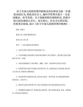 幼儿园组织领导机构及岗位职责130928.doc