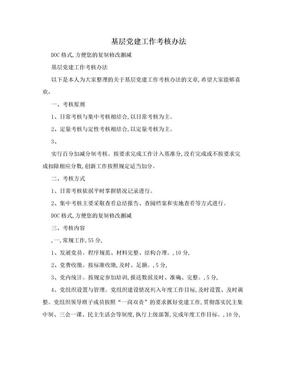 基层党建工作考核办法.doc