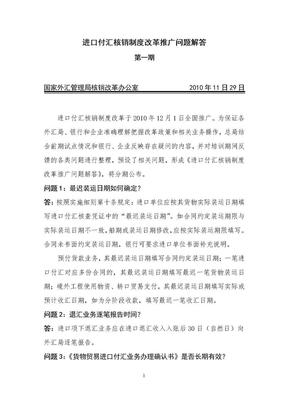 进口付汇核销制度改革推广问题解答(第一期).doc