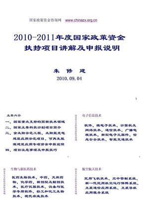 2010-2011年度国家政策资金扶持项目讲解及申报说明.ppt