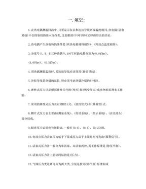 仪表工试题集__附答案.doc