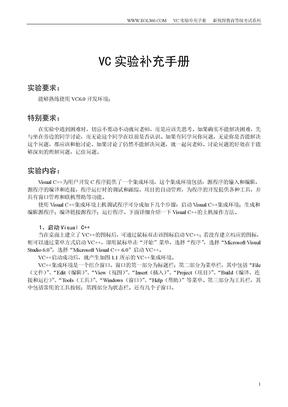 VC6[1].0上机实验手册【最新版】.doc